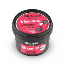 Скраб-ванночка для ног  ЩЕКОТКА   смягчающая, серия Organic Kitchen  100ml, Organic Shop