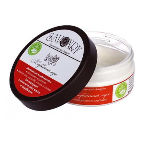 Крем для тела  КЛУБНИЧНЫЙ МУСС  клубника, косметический йогурт  150g Savonry